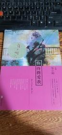 你 終將愛我 /張小嫻 北京聯合出版公司