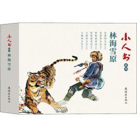 小人书系列 林海雪原(6册)