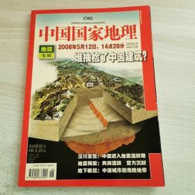 《中国国家地理》地震专辑
