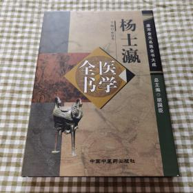 杨士瀛医学全书