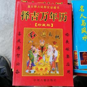 择吉万年历 中州古籍出版社