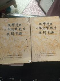 闽粤边区三年游击战争史料汇编   (一、二 册)附有两长图