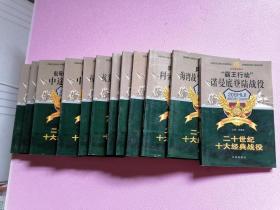 二十世纪十大经典战役  12本 合售  见图