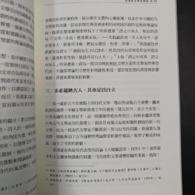 台湾万卷楼版  左鹏军《黃遵憲與嶺南近代文學叢論》(上中下册)
