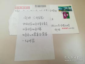 【超珍罕 著名作家 刘恒 双签名】 亲笔 签名 简介一份,含亲笔 签名 实寄封 ====== 2003年11月12日