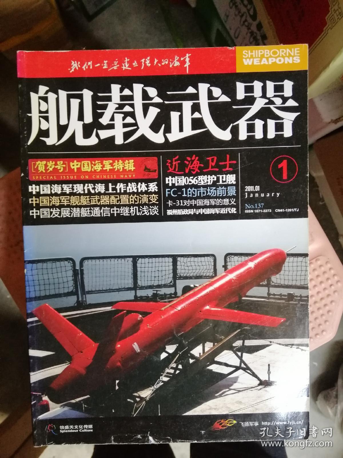 舰载武器 2011年