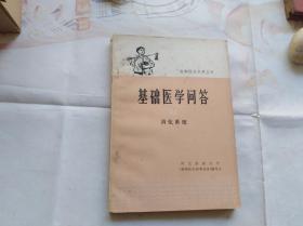 赤脚医生参考丛书:基础医学问答2消化系统