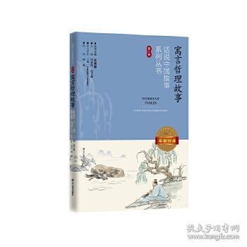 话说中国故事系列丛书--寓言哲理故事:中英双语(第一季)
