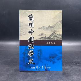 台湾学生书局版 赵卫民《简明中国哲学史》(锁线胶订)