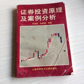 证券投资原理及案例分析