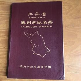 江苏省泰州市地名录