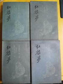 【紅樓夢】 三家評本 4冊全 私藏 內頁有大量插圖   一版一印 作者:  曹雪芹 出版社:  上海古籍出版社 印刷時間:  1988-02 出版時間:  1988-02 印次:  1 裝幀:  平裝  H4--2