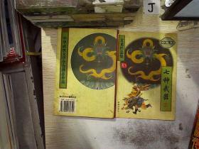 七种武器(全三册)
