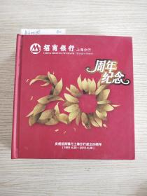 招商银行上海分行周年纪念册(卡10张全)