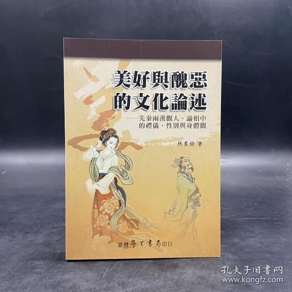 台湾学生书局版 林素娟《美好與醜惡的文化論述》(锁线胶订)