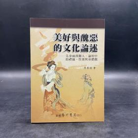 台湾学生书局版 林素娟《美好与丑恶的文化论述》(锁线胶订)
