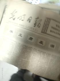 光明日报(77年1月29日)辽宁日报(77年月29日),解放军报(77年3月16日)三张合计10元。