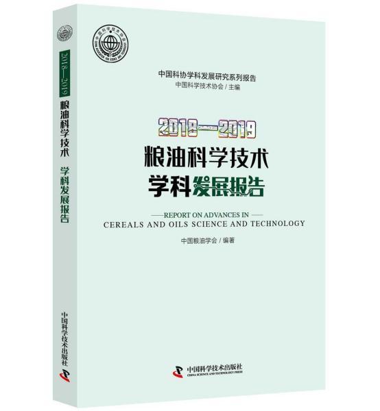 2018—2019粮油科学技术学科发展报告