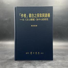 台湾学生书局版  赖欣阳《作者观念之探索与建构:以文心雕龙为中心的研究》(精装)