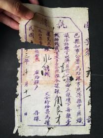 民国13年,重庆巴县知事公署,因为土匪猖狂,用于招练壮丁防治匪患剿匪的缴费收据