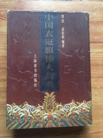 中国衣冠服饰大辞典