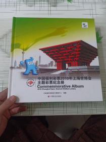 中国福利彩票2010年上海世博会主题彩票纪念册 (未使用过)