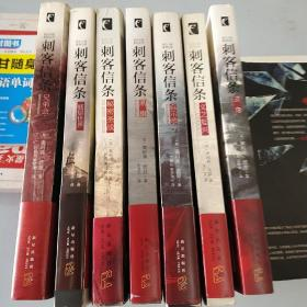 刺客信条系列,兄弟会,底层世界,秘密圣战,黑旗,启示录,文艺复兴,遗弃