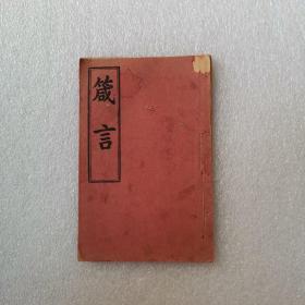 中华民国元年:旧约圣书 箴言  石印