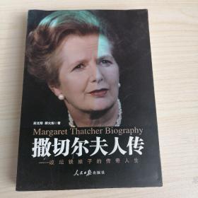 撒切尔夫人传—政坛铁娘子的传奇人生