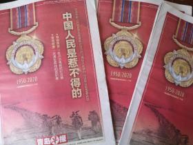 中国人民是惹不得的+青岛早报