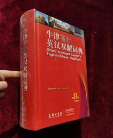 全新正版塑封 牛津高阶英汉双解词典(第8版)