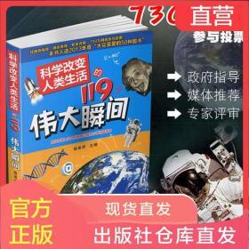 科学改变人类生活的119个伟大瞬间路甬祥正版 9-10-12-14岁少儿