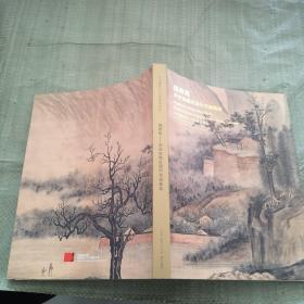 中国嘉德2017秋季拍卖会,蕴雅集 庆华堂藏近现代书画集珍