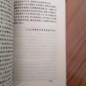 历史课教学研究
