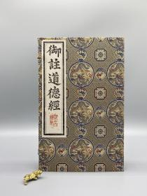 御注道德经(雕版刷印 蓝印本 16开线装 全一函二册)