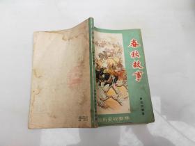 中国历史故事集春秋故事