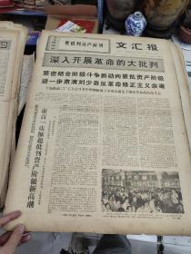 文革报纸:《文汇报》1969年7月19日