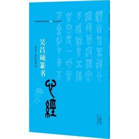中国历代书法名家写心经放大本系列 吴昌硕篆书《心经》
