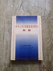 《中华人民共和国执业医师法》释解