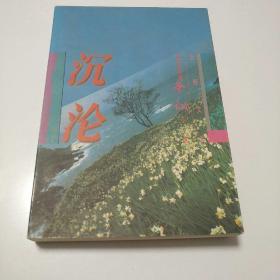 沉沦:百年百部争议小说【184 】层