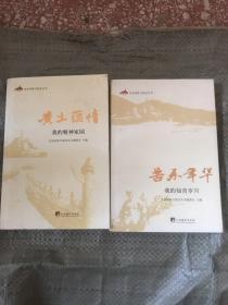 北京知青与延安丛书 (苦乐年华 黄土蕴情)