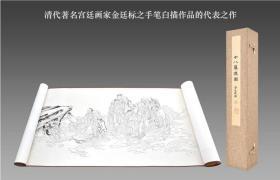 影刻内府藏本 金廷标绘十八罗汉图卷(墨印本 卷轴装)