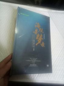 大型系列纪录片 《海丝寻梦录》3碟装DVD未拆封