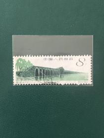 """特50《中国古代建筑-桥》盖销散邮票4-2""""宝带桥"""""""