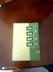 象棋类     弈林新编      一版一印     近全品