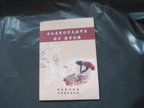 甘谷县农村常见病中医验方验案选编 第二集.