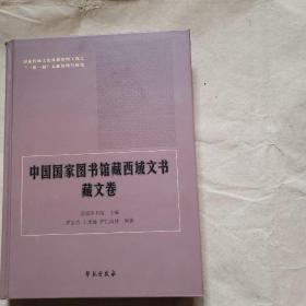 中国国家图书馆藏西域文书 藏文卷(汉藏对照