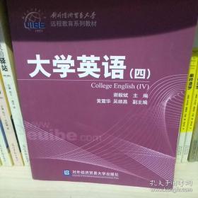 对外经济贸易大学远程教育系列教材:大学英语4