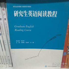 研究生英语能力拓展系列教材:研究生英语阅读教程