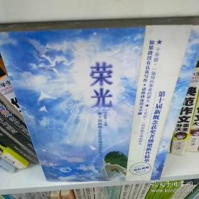 荣光-第十届新概念获奖者翘楚新作精华